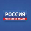 ВГТРК — телерадиовещательная компания