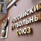 РОССИЙСКИЙ ФУТБОЛЬНЫЙ СОЮЗ Общероссийская общественная организация