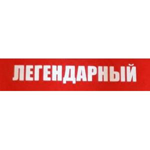 Легендарный (Архангельская область)