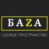 БAZA| Lounge Пространство