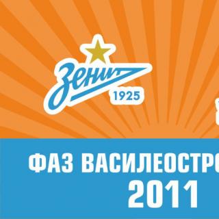 Зенит-Василеостровский 2011