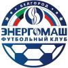 Энергомаш 2003 г. Белгород