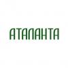 Аталанта-2