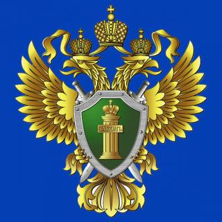 Прокуратура Воронежской области