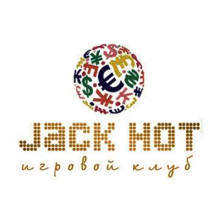 Джек Хот