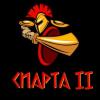 Спарта 2