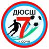 ДЮСШ №7 2012 г. Сочи
