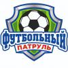 Футбольный Патруль