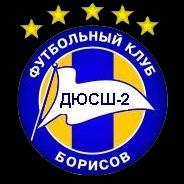 ДЮСШ 2 Борисов - 2