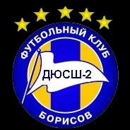 ДЮСШ 2 Борисов