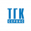 ТГК-Сервис