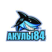 Акулы 84