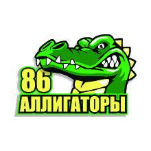 Аллигаторы 86