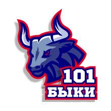 Быки 101
