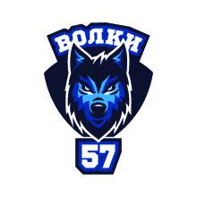 Волки 57