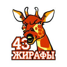 Жирафы 43