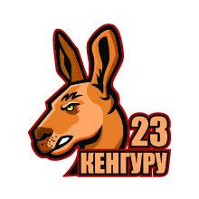 Кенгуру 23