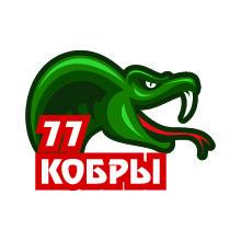 Кобры 77