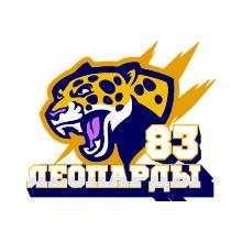 Леопарды 83