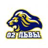 Львы Школа № 2