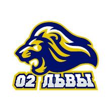 Львы 2