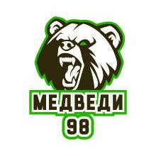 Медведи 98