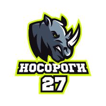 Носорги 27