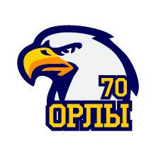 Орлы 70