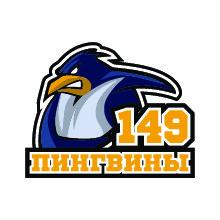 Пингвины 149