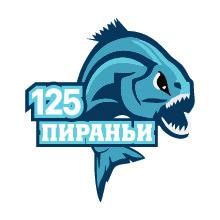 Пираньи 125