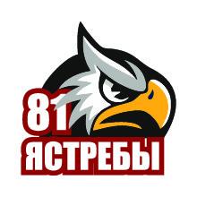 Ястребы 81