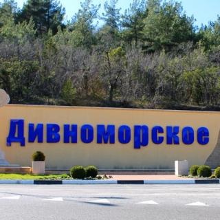 Дивноморск