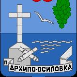 Черноморец (п.Архипо-Осиповка)