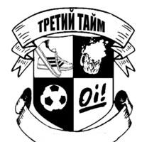 3-Й ТАЙМ