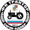 Трактор 2013 г. Сочи