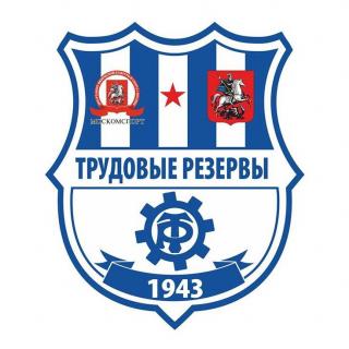 Трудовые Резервы г. Москва