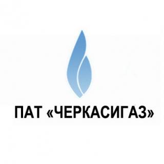 ЧЕРКАСИГАЗ