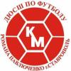 Кожаный мяч-2 2007 г. Ставрополь