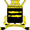 ХК Переславль (г.Переславль-Залесский)