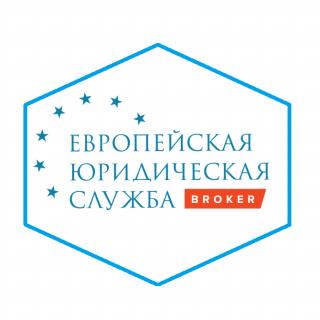 ЕЮС брокер (Юрга)