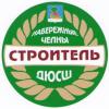 Строитель 2005 г. Набережные Челны