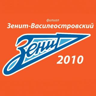 Зенит-Василеостровский 2012