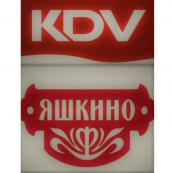 КДВ-Яшкино