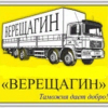 Верещагин (Донецк)