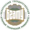БГАТУ (Минск)