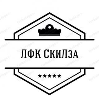СкиЛза