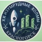 ХК Красногорск-2