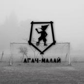 Агач-Малай