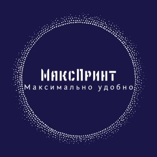 МаксПринт
