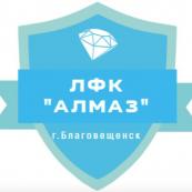ЛФК АЛМАЗ